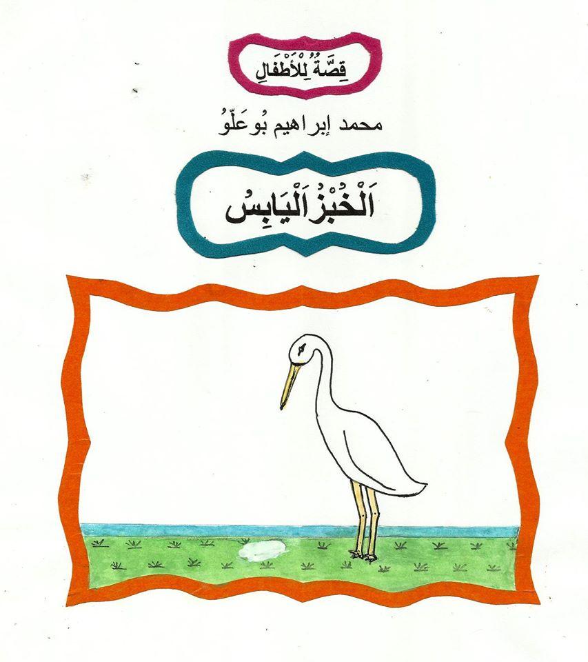 الخبز اليابس - محمد إبراهيم بوعلو 545053561