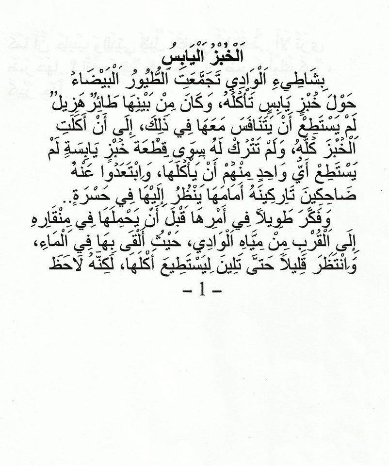 الخبز اليابس - محمد إبراهيم بوعلو 548041462