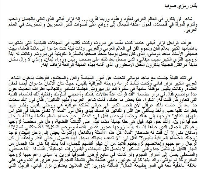 نزار قباني قال لي :ان انفجار السفارة العراقية في بيروت ومقتل زوجتي بلقيس كان وراءه حافظ الاسد 564859282
