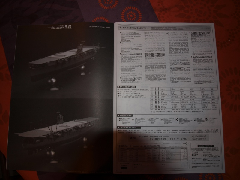 Porte avion Hiryu  567163PC113399