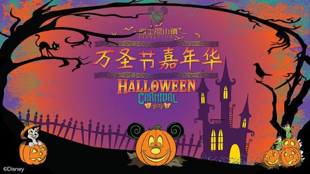 Disneytown [Shanghai Disney Resort - 2016] 581439w173