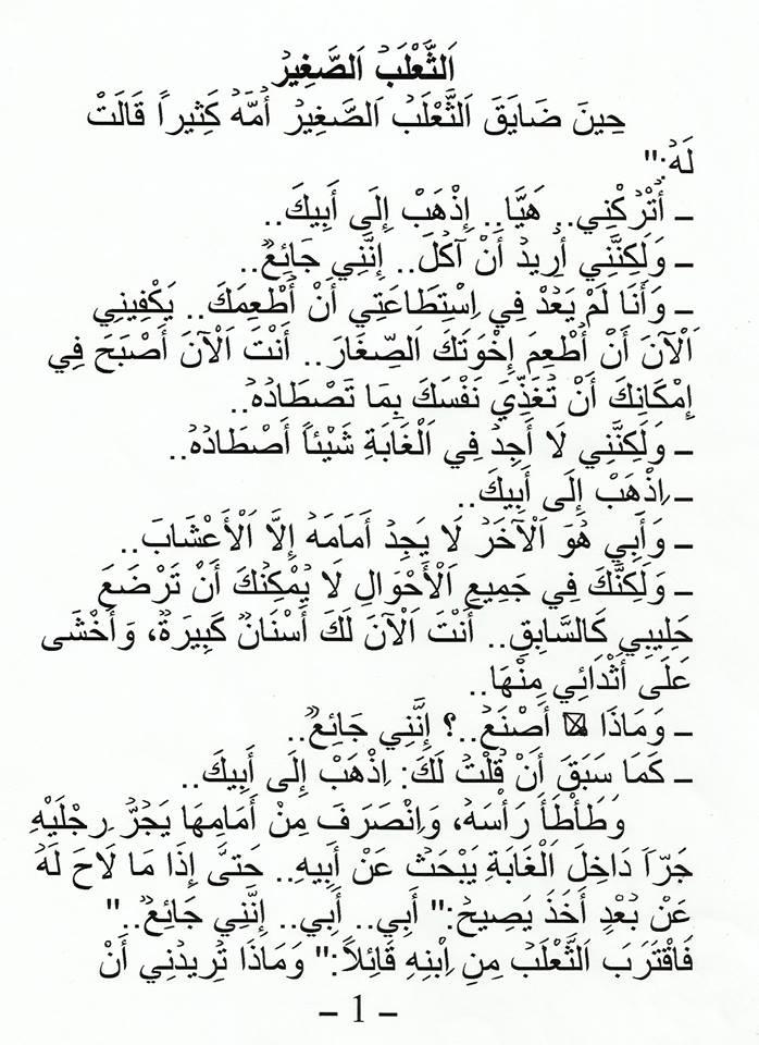 الثعلب الصغير / محمد ابراهيم بوعلو 5844381068963115433387758838143227231702763503327n