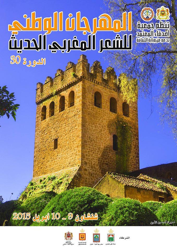 بلاغ صحفي : الدورة الثلاثين للمهرجان الوطني للشعر المغربي الحديث 616263110803766717975162825786973896423966740367o
