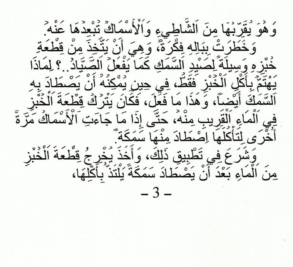 الخبز اليابس - محمد إبراهيم بوعلو 661364586