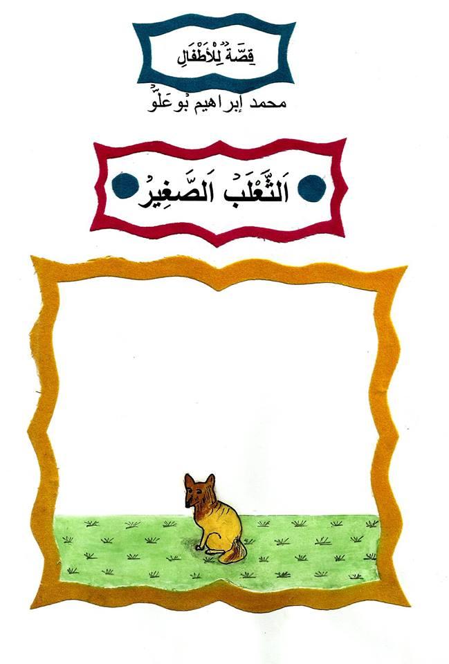 الثعلب الصغير / محمد ابراهيم بوعلو 6686221080178515433387425504846716616753014521647n