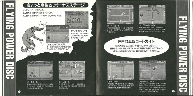 [Scan] Notices, flyers, artsets... NGCD - AES - MVS - PS4 - PSVita - Switch Flying Power Disc / Windjammers 6720221415Copier