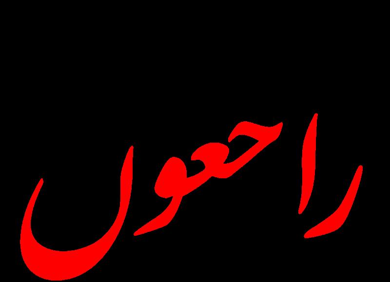 وفاة أحمد مروش ( بن المساري ) 6867171603160415751605159315861575156915891608158515781593158616101577157316061575160416041607160815731606157515731604161016071585157515801593160816061