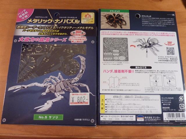 Carnet de voyage : Japon - Tokyo 702445P1020200