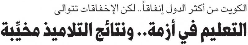 ملف :أزمة التعليم في الكويت 71361201042012010420122