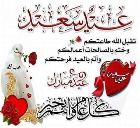 عيد أضحى مبارك سعيد 1437/2016 733586FB20160913090328SavedPicture