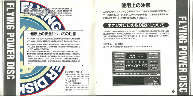 [Scan] Notices, flyers, artsets... NGCD - AES - MVS - PS4 - PSVita - Switch Flying Power Disc / Windjammers 74040923Copier