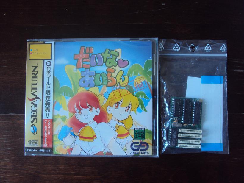 "Game room Sega Saturn ^-^"" 770631DSC04474"