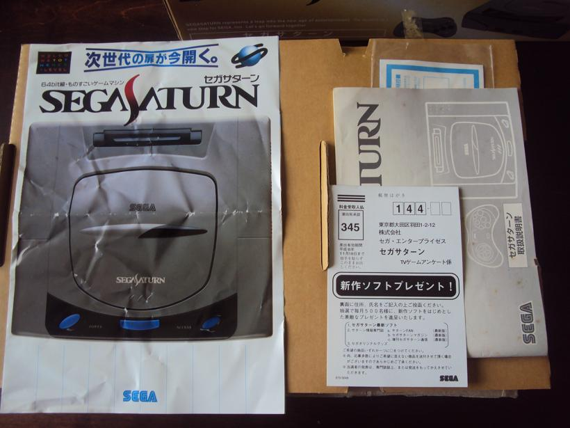 [Vds] Console sega saturn V1 japan HST-0001 en boite + 3 jeux 776751DSC04460