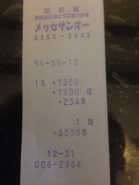 Ticket AES Jap 795515IMG4519
