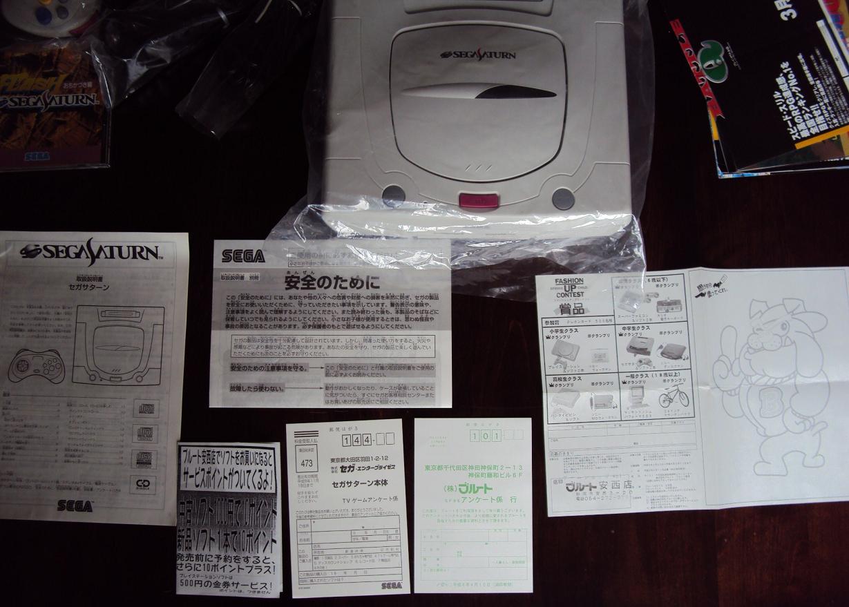 Les packs éditions limité saturn japan blanche 799529DSC03675
