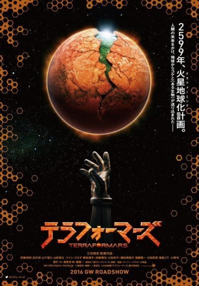 [MANGA/ANIME] Terra Formars 815107terraformarsmovieposter2