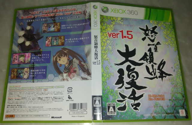 Vds DO-DON-PACHI DAI-FUKKATSU ver 1.5 xbox 360 jap complet 87665020161110165549