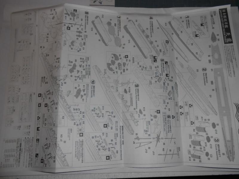 Kaga/Tenryu 1932 1/700 PE/Ponts en bois+Babioles - Page 2 888577DSCN7031