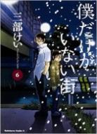 [MANGA/ANIME/DRAMA] Erased (Boku dake ga Inai Machi) ~ 889726bokudakegainaimachijp6m