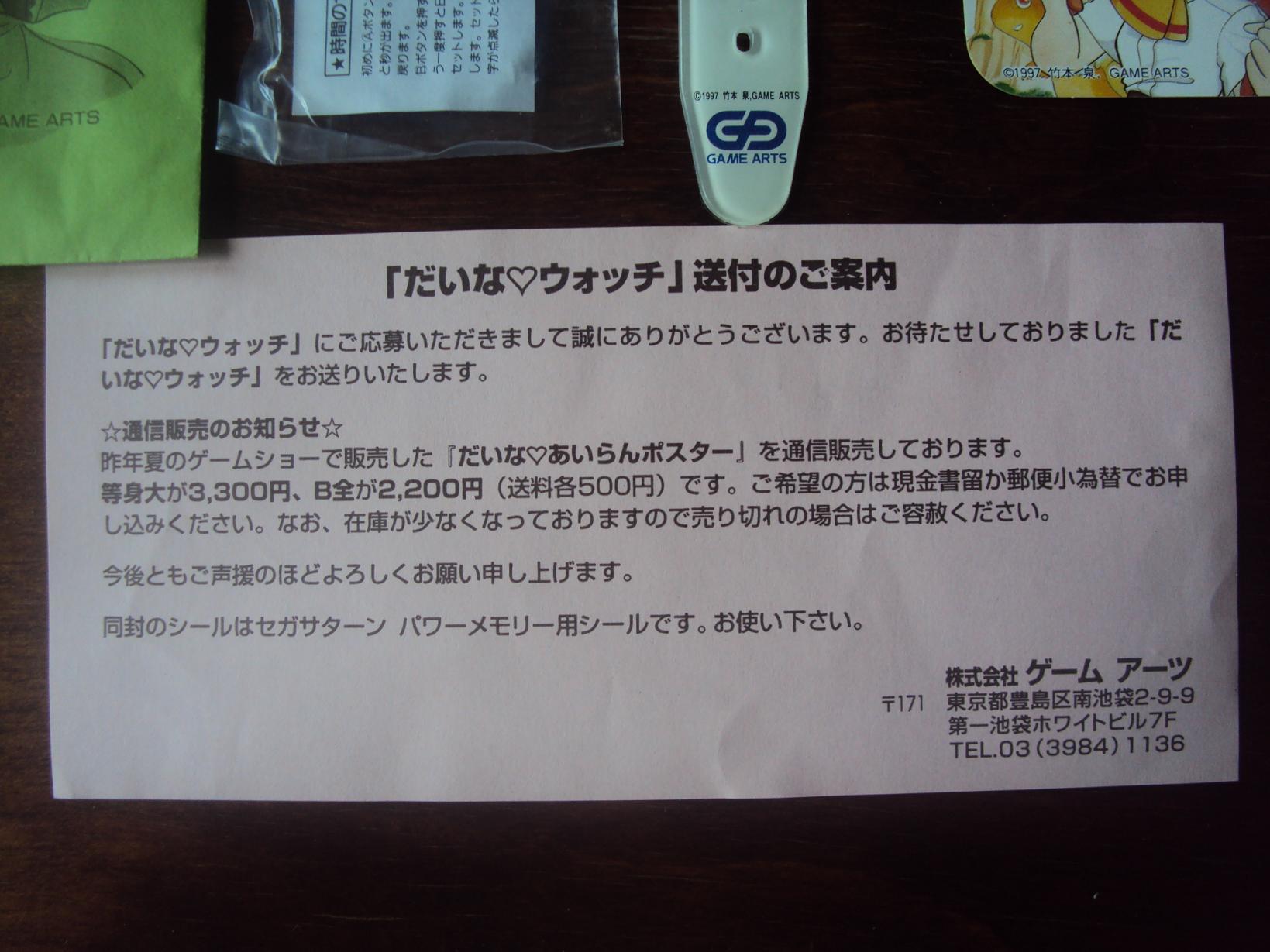 Questions/Réponses sur le Jap.  - Page 9 896821DSC04599