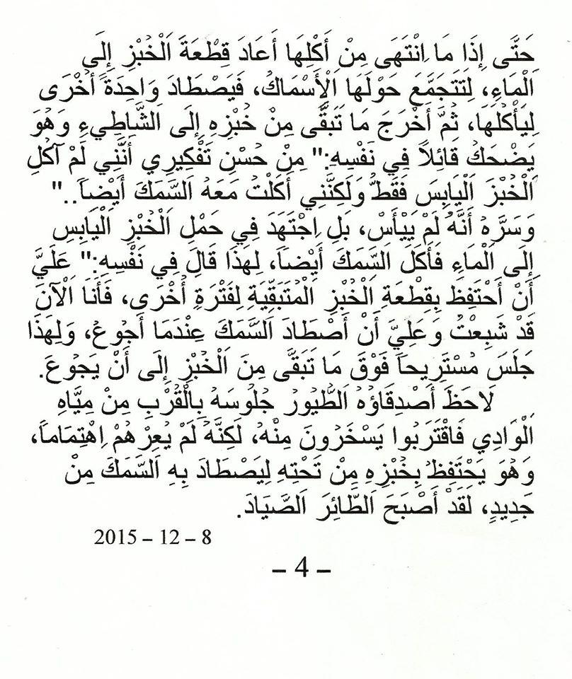 الخبز اليابس - محمد إبراهيم بوعلو 948612858