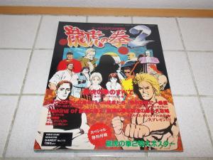 Collection Ryo Sakazaki Mini_126913DSCN0249