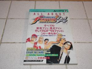 Collection Ryo Sakazaki Mini_339979DSCN0255