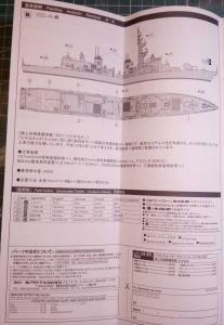 JDS TAKANAMI 1/700 Mini_471191takanami3