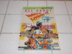 Collection Ryo Sakazaki Mini_505633DSCN0256