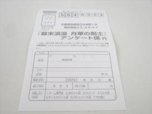 [Dossier] Les Reg Card CD Jap qui sont identiques aux Reg Card AES Jap Mini_617913LBAES