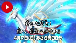 Saint Seiya Ω (Omega) - Saison 2 Mini_693895NewPegasusObjet