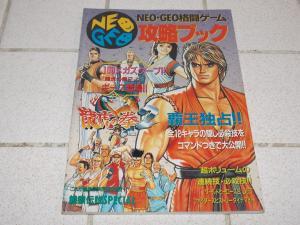Collection Ryo Sakazaki Mini_858759DSCN0221