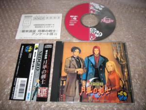 [Dossier] Les Reg Card CD Jap qui sont identiques aux Reg Card AES Jap Mini_881065LBCD
