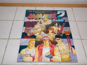 Collection Ryo Sakazaki Mini_902452DSCN0242