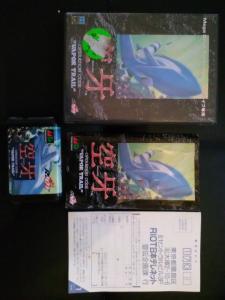 (estim) VECTREX en boite + jeux e jeuxmegadrive jap/us : Vapor trail   Mini_911324IMG20161103174838