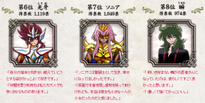 Saint Seiya Ω (Omega) 1er Avril 2012. ATTENTION SPOILS !! - Page 10 Mini_983811rankomega3