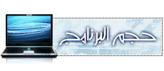 تحميل برنامج حقيبة المسلم , برنامج حقيبة المسلم 150017hajmat33