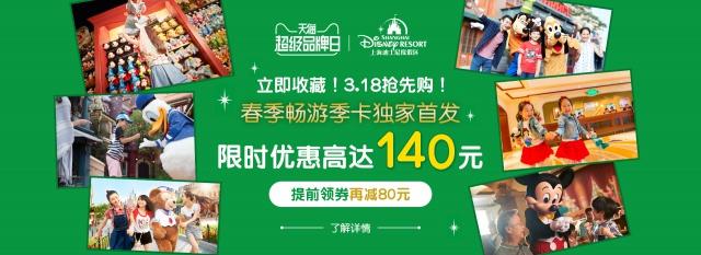 Shanghai Disney Resort en général - le coin des petites infos  - Page 5 186857w404