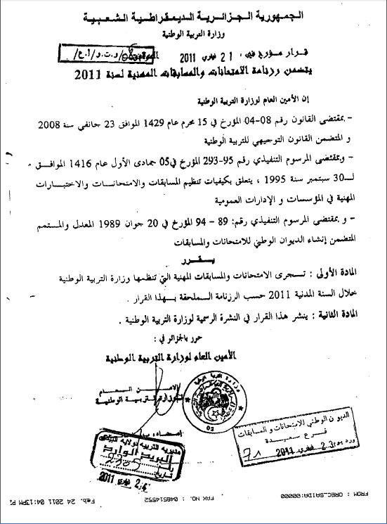 جديد مسابقات التوظيف المهنية لسنة 2011 201250072011md12995174011
