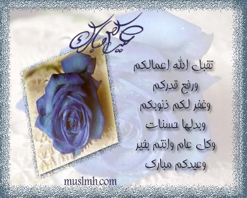 عيد مبارك سعيد  290798C85