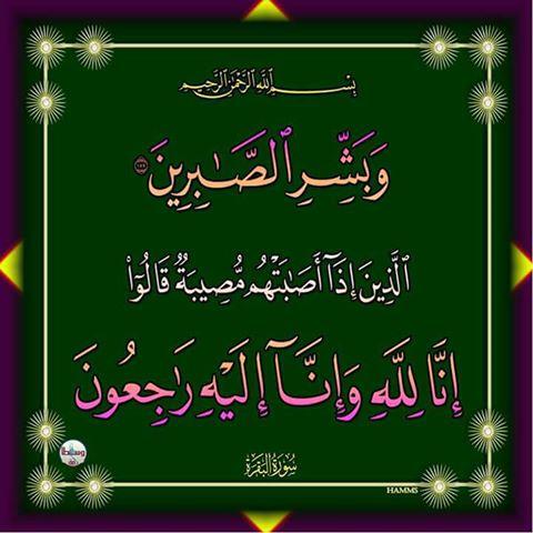 السيد الحاج عبدالكبير شيخي في ذمة الله  3155202022829714963369804370093814549372116026523n