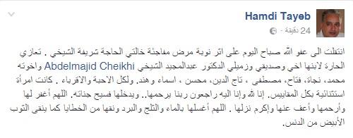 الحاجة شريفة بنت الحاج جلول شيخي في ذمة الله . 319653160615931610
