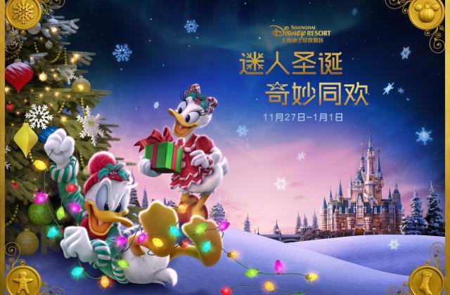 Shanghai Disney Resort en général - le coin des petites infos  - Page 6 339689w771