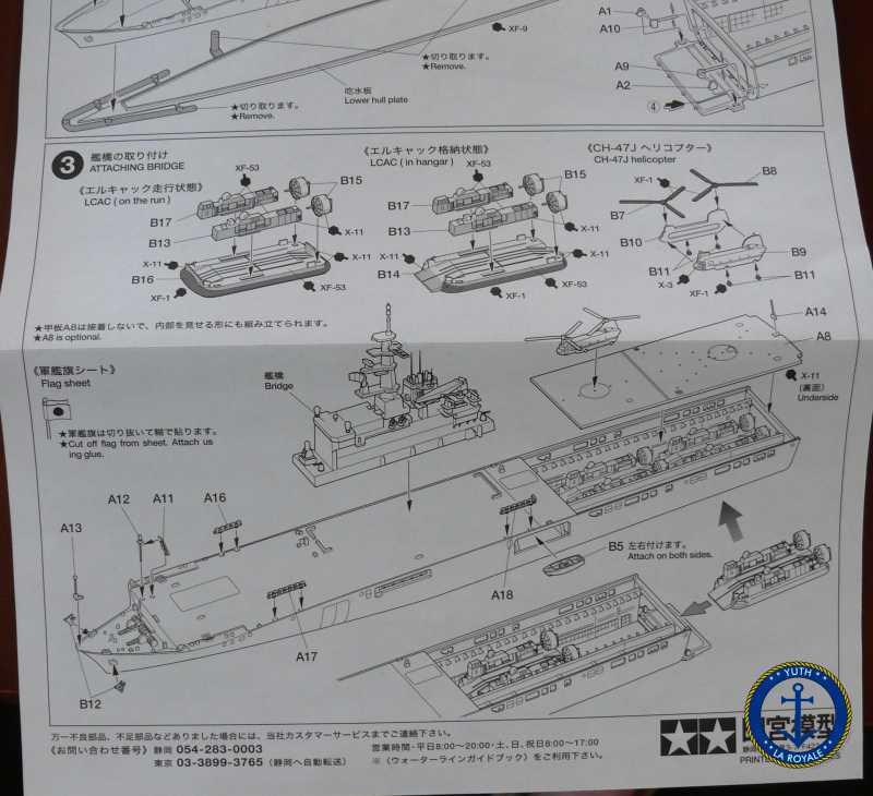 JMSDF LST Osumi 1/700 (Tamyia) 342411P1080412
