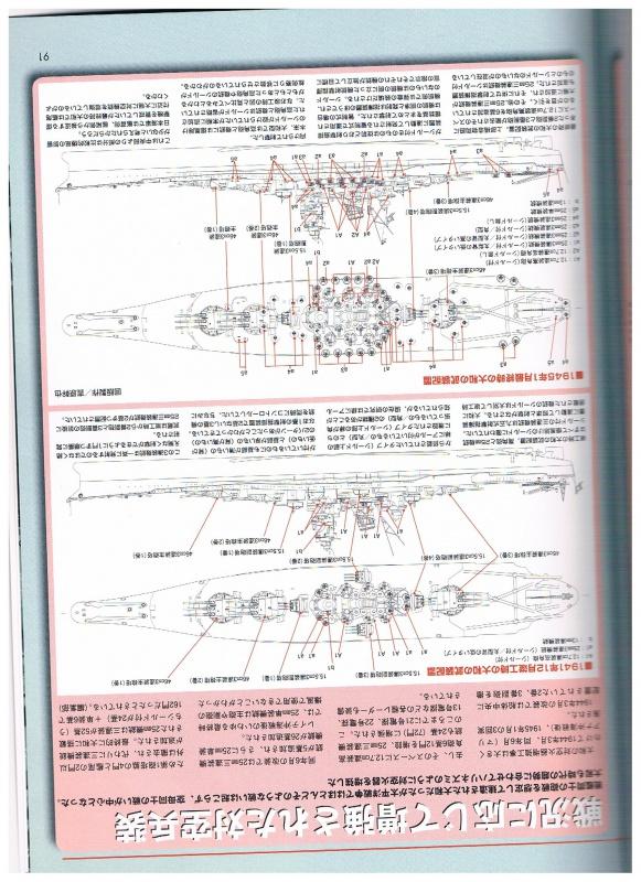 Yamato 1/700 fuji, PE,Pont en bois et babioles - Page 5 362687010
