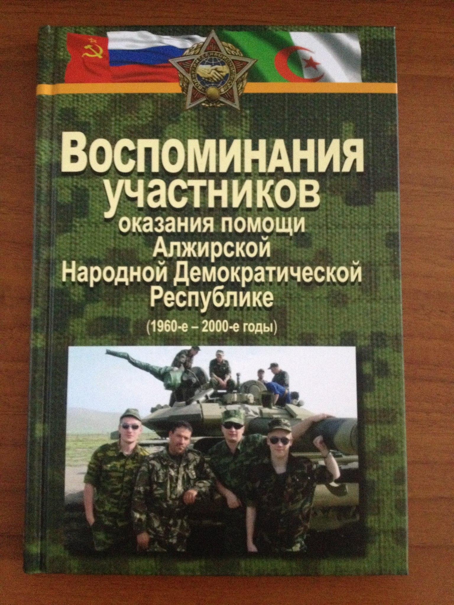 العلاقات الجزائرية الروسية 3853688901