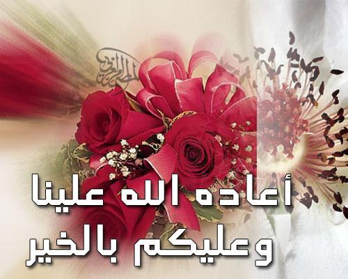 عيد مبارك سعيد  3998449206