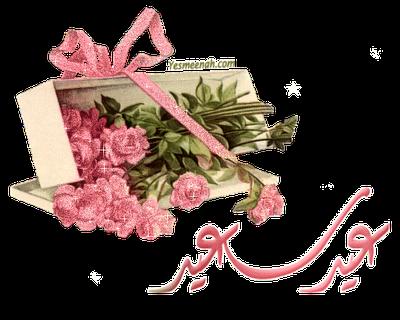 عيد أضحى مبارك 528214foreid204png