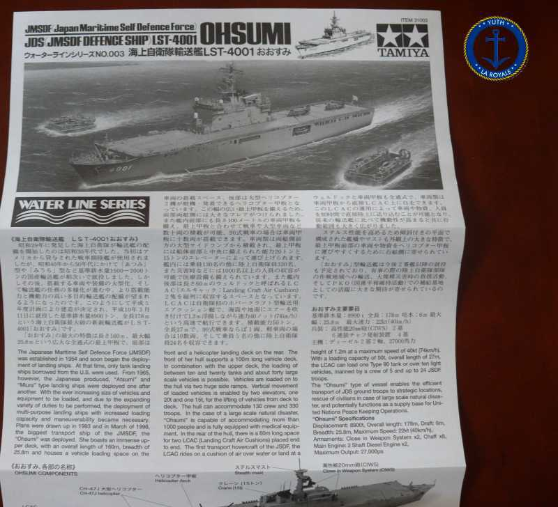 JMSDF LST Osumi 1/700 (Tamyia) 557037P1080408