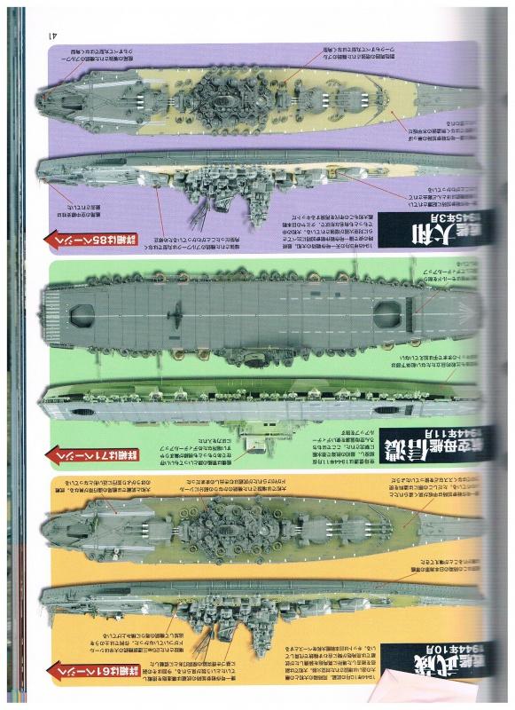 Yamato 1/700 fuji, PE,Pont en bois et babioles - Page 5 560110013